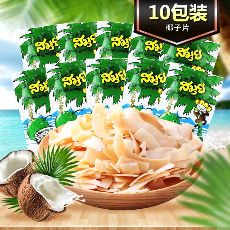 泰国进口 Samui苏梅网红椰子片40g*10包 特产果干零食品烤椰子干