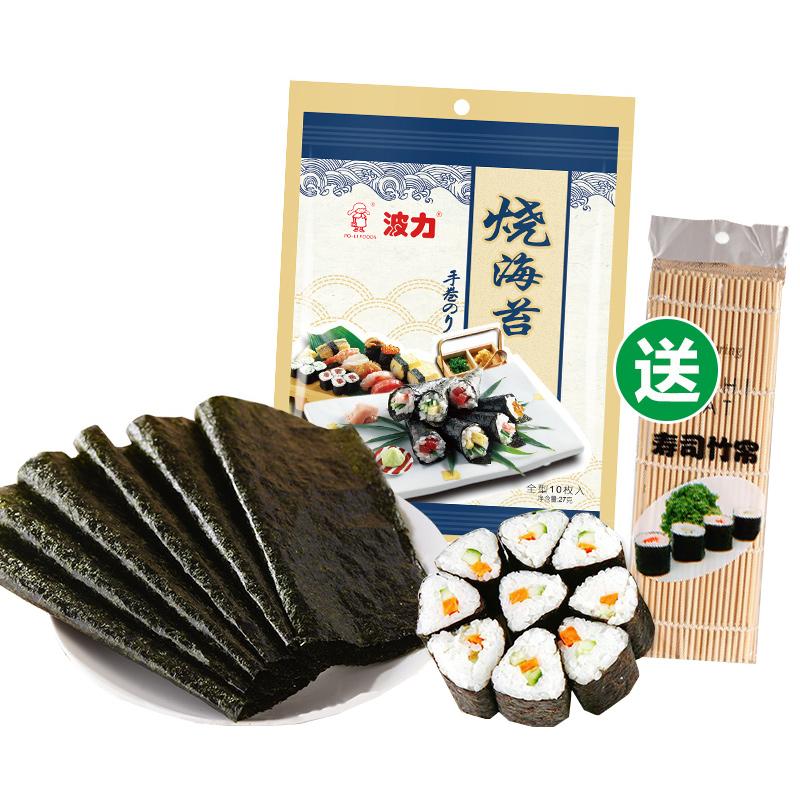 波力烧海苔27g/10片 送竹帘 大片即食儿童包寿司饭拌饭 紫菜零食