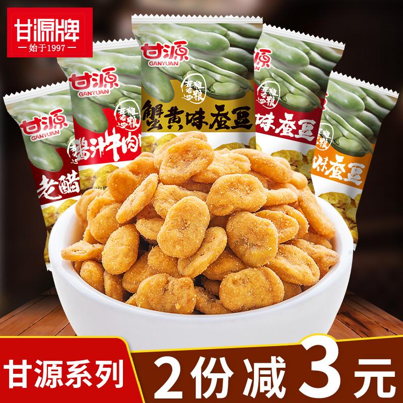 甘源牌蟹黄蚕豆 散装小包装500g 香辣味肉松香脆果干可口零食品