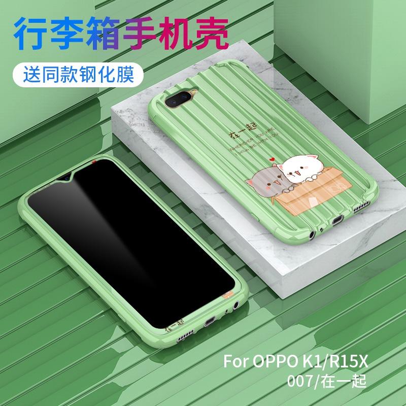 行李箱oppoa7x手机壳男女款f9磨砂全包边k1防摔硅胶软r15x个性创意潮情11月06日最新优惠