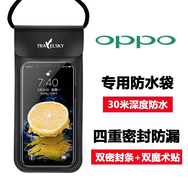 a7x手机壳a1 /a7 opporeno防水袋