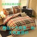 四件套被套床单床品宿舍三床上磨毛简约全棉新婚套件学生多家纺