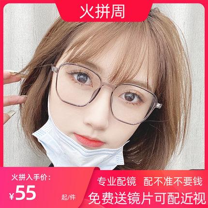 超轻透明近视眼镜女韩版潮网红眼镜框有度数可配素颜平光镜男大框