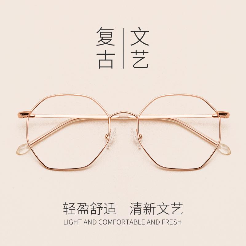 近视眼镜女有度数多边形网红款眼镜框复古素颜圆脸不规则眼镜架男