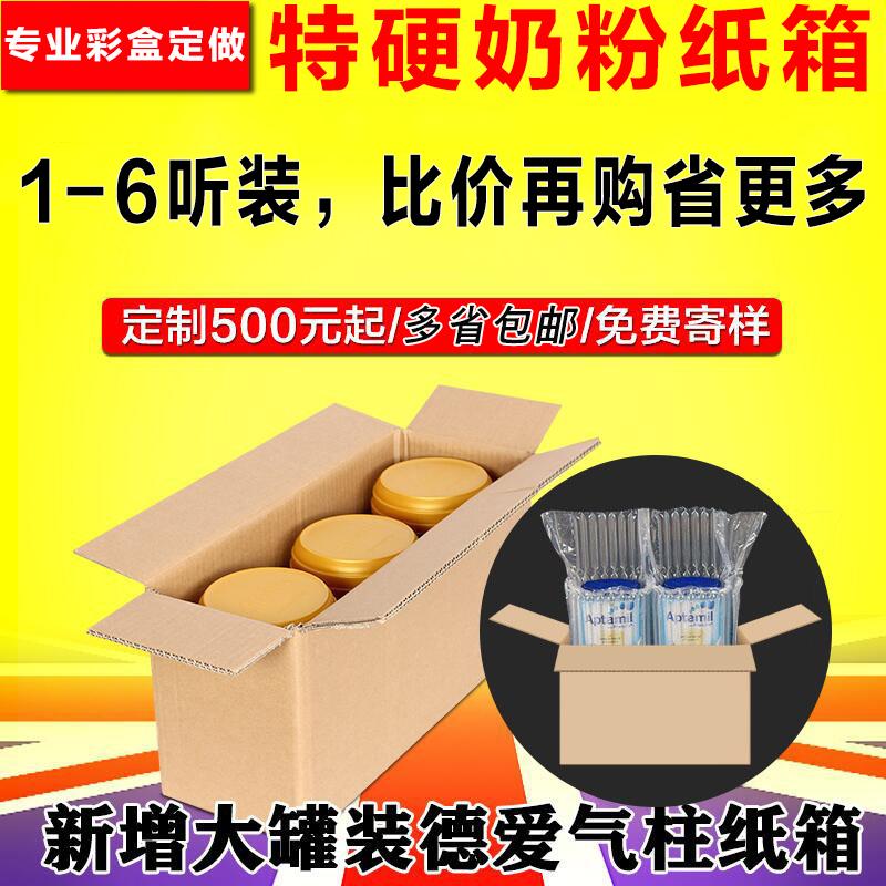 特硬奶粉纸箱子批发气柱1/2/3/4/6罐长条纸箱打包装发货彩盒定做