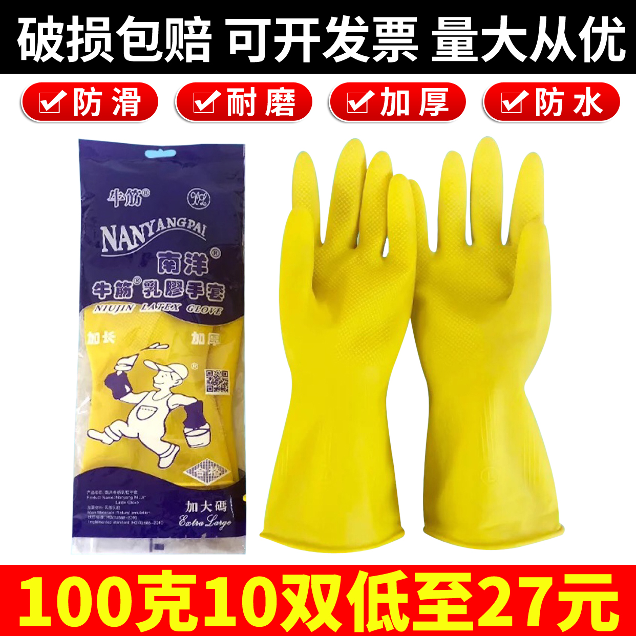100g genuine Nanyang brand cattle tendon latex gloves thickened durable rubber / dishwashing gloves home waterproof package