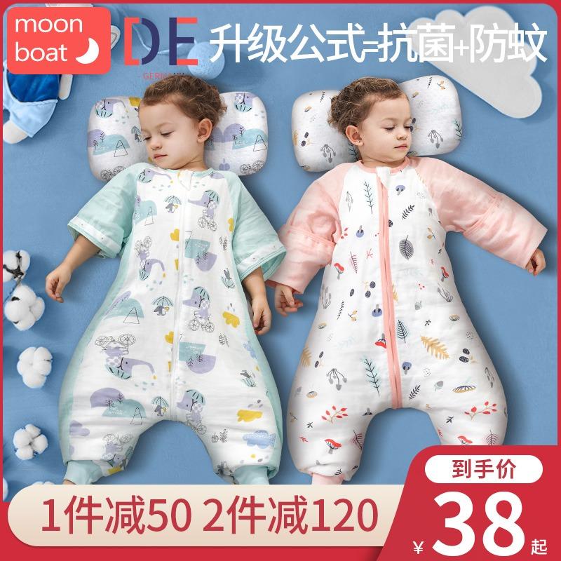 婴儿睡袋春秋冬季纯棉纱布分腿宝宝幼儿童夏季薄款防踢被四季通用