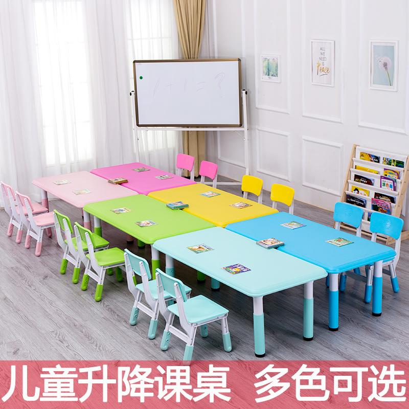 中小学生幼儿园学校升降课桌椅美术彩色辅导班组合儿童塑料培训桌