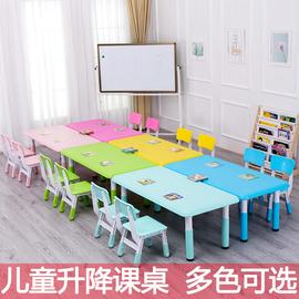 中小学生幼儿园学校升降课桌套装椅美术辅导彩色儿童写字桌椅套装图片