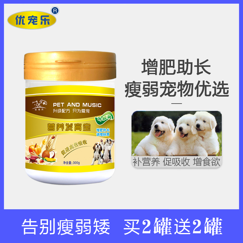 Dog nutrition fattening pet health care products enhancing immunity dog regulating intestines and stomach dog calcium supplement nutritional powder