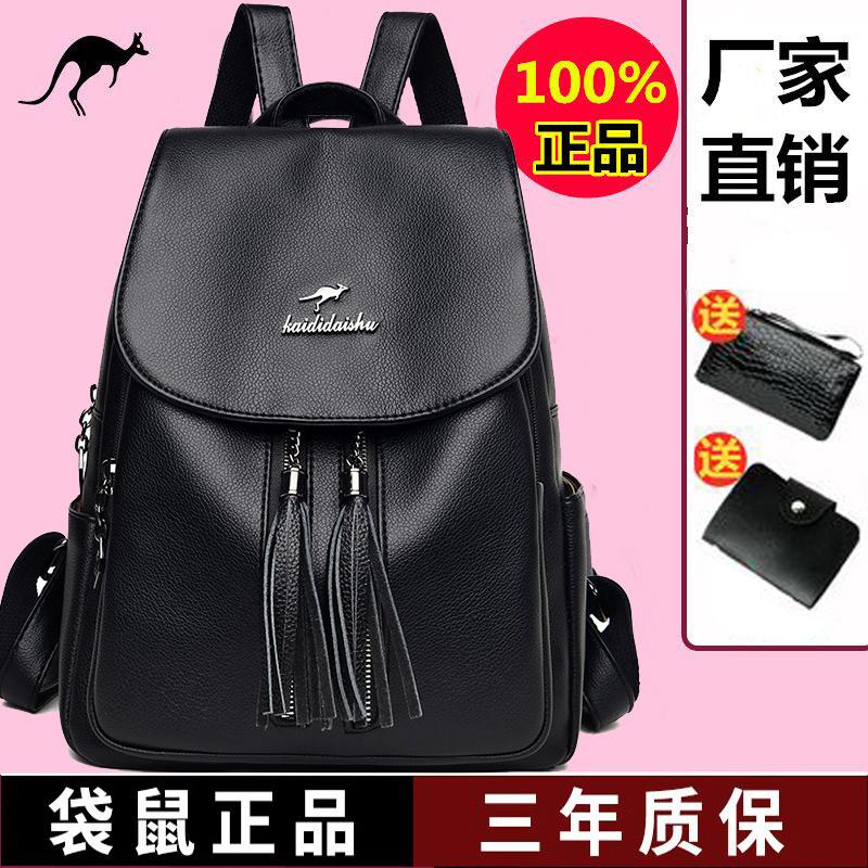 袋鼠真皮双肩包女2021新款时尚韩版大容量旅行百搭软牛皮女士背包