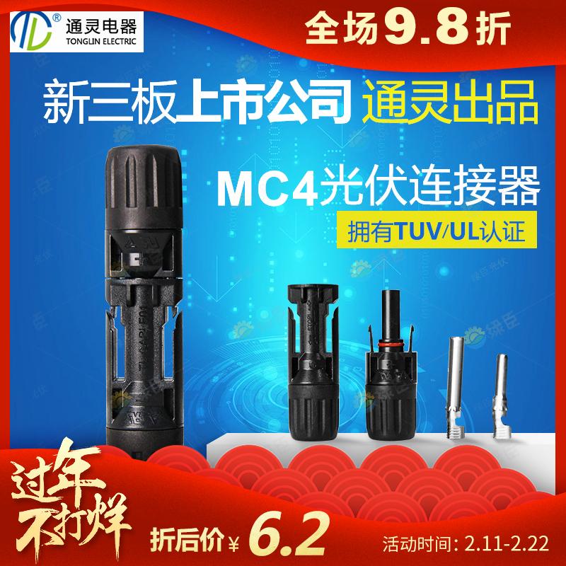 Через дух солнечной энергии свет вольт штекер MC4 мужчина и женщина штекер MC4 свет вольт разъем свет вольт пакет аккумулятор доска