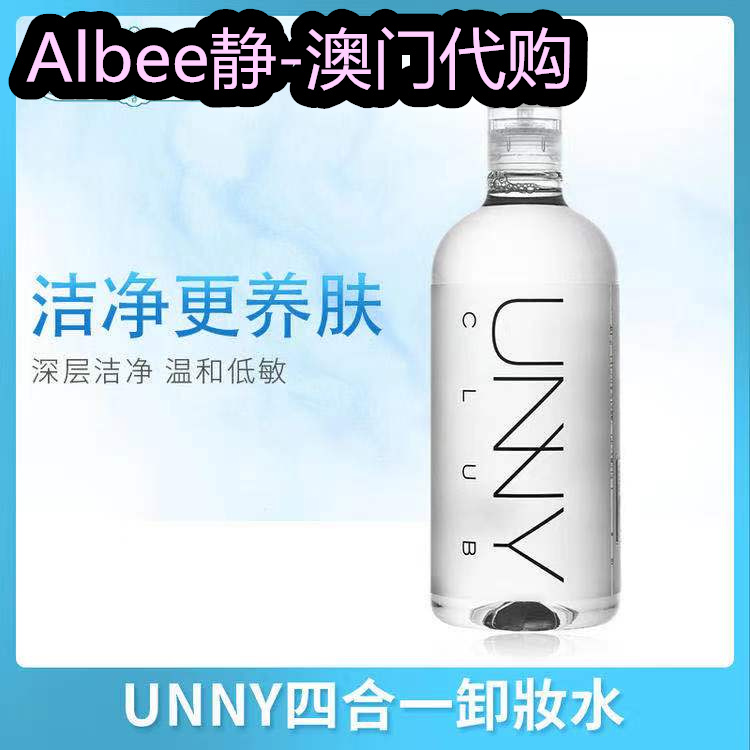 (6.18 activity product) unny makeup remover facial deep cleaning Eye Lip face three in one makeup remover
