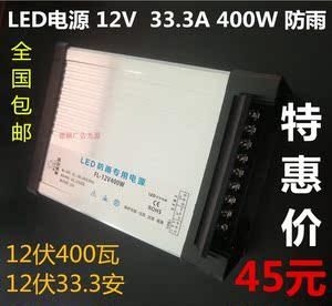 外露灯珠12v400W350W5v开关电源模组发光字招牌灯led防雨开关电源