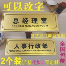 总经理室办公室公司标示指示牌部门标牌门牌科室牌双色板定制定做