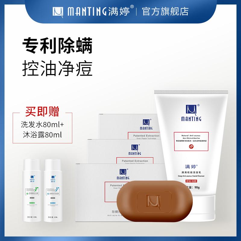 满婷除螨控油皂108g*3盒+除螨洁面乳90g+洗发水80ml+沐浴露80ml