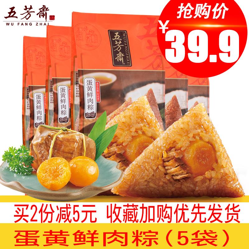 五芳斋粽子蛋黄鲜肉粽100克*10只嘉兴特产新鲜散装手工咸粽子团购