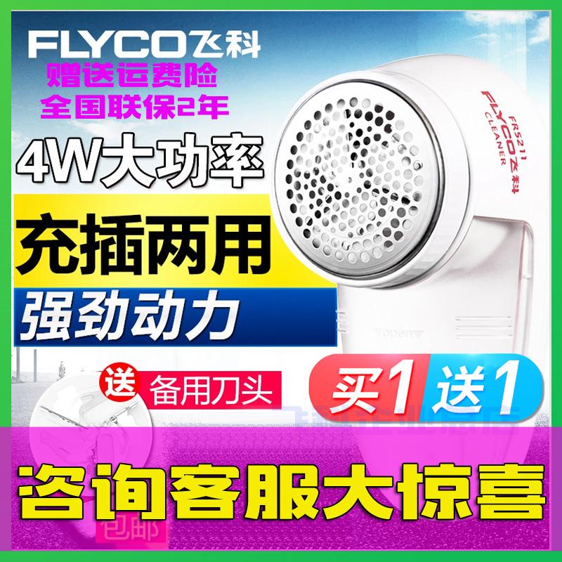 飞科毛球修剪器FR5212去球器FR5211吸毛器充电式除毛器衣服剃球器