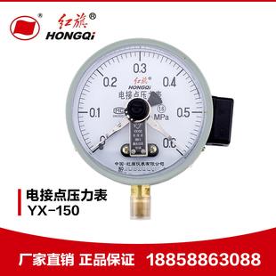 电接点压力表 控制表 1.6MPA真空表 红旗仪表 厂家直销 150