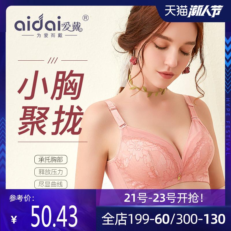 爱戴新品内衣女性感蕾丝聚拢上托小胸无钢圈文胸收副乳调整型胸罩