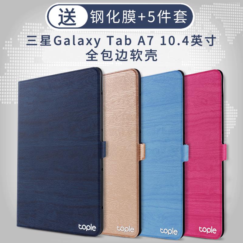 适用三星平板Tab A7保护套10.4英寸SM-T500皮套T505/T507保护壳