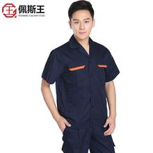 夏季短袖工作服套装男 劳保服定制