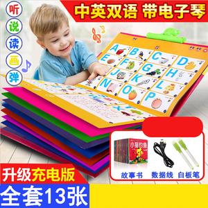 益智玩具儿童男中英文早教学习机点读挂画本认知卡可充电有声挂图
