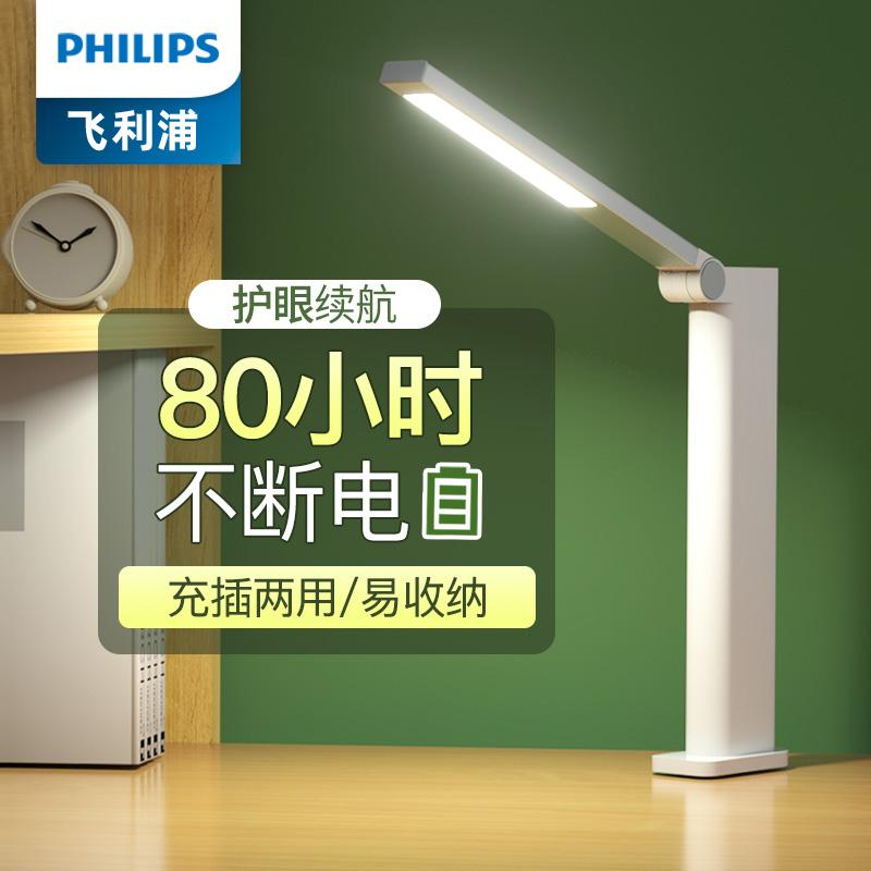 飞利浦酷珀led小台灯护眼书桌充电插电两用折叠便捷学生学习专用
