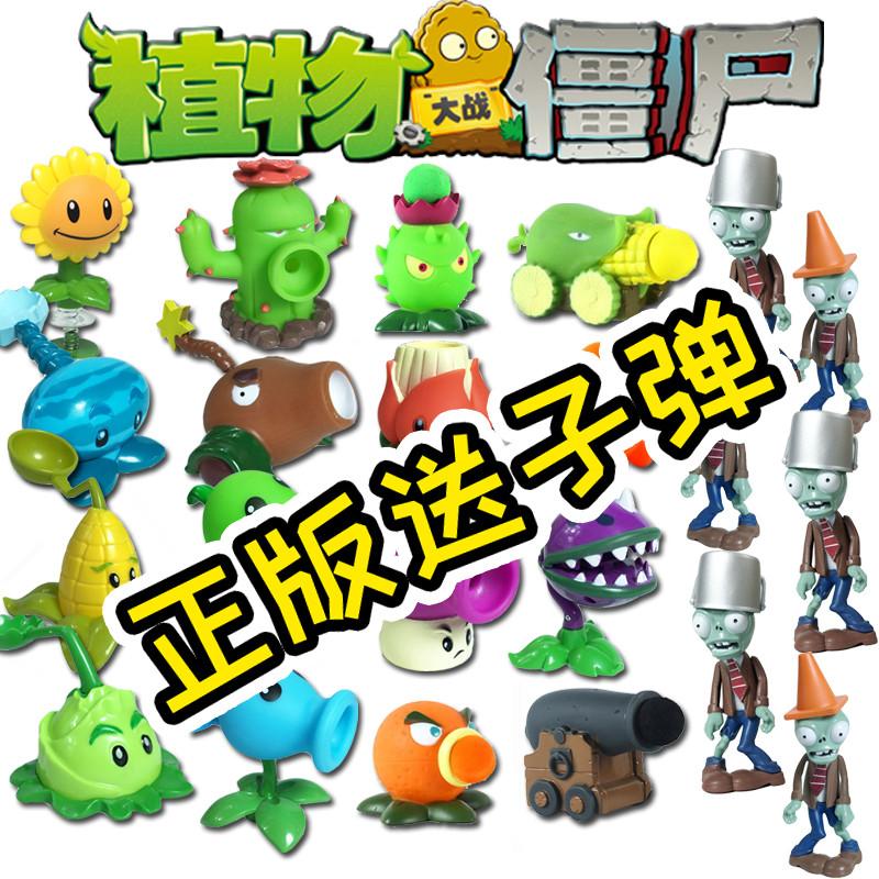 正版植物大战僵尸2玩具套装 可发射豌豆射手寒冰巨人疆尸模型男孩限4000张券