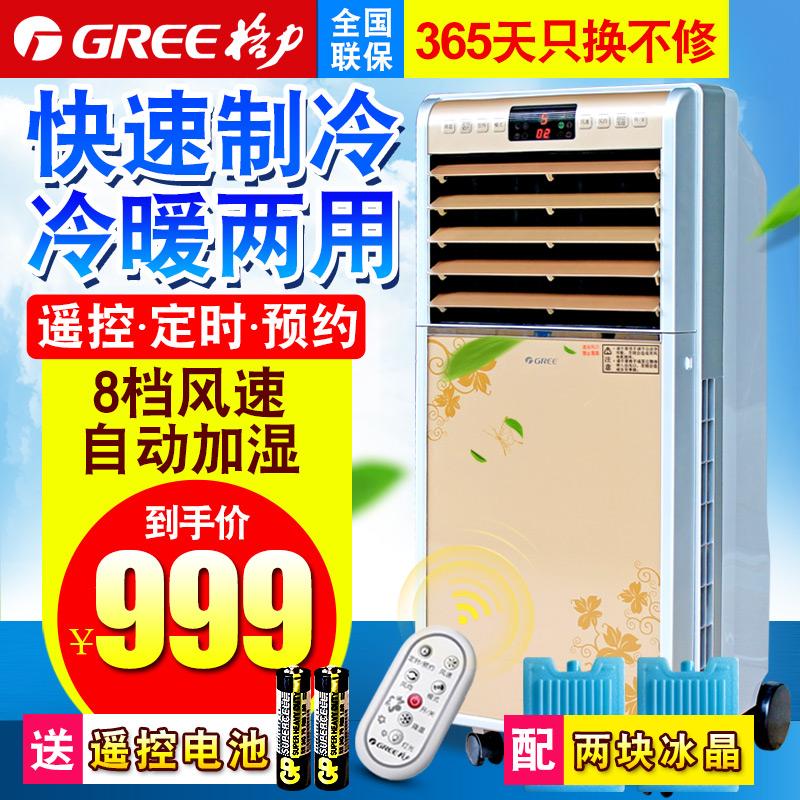 格力冷暖空调扇制冷风扇家用水空调限时抢购