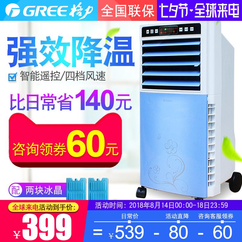 格力空调扇单冷风扇 家用制冷风机移动小空调 智能遥控KS-0502Db