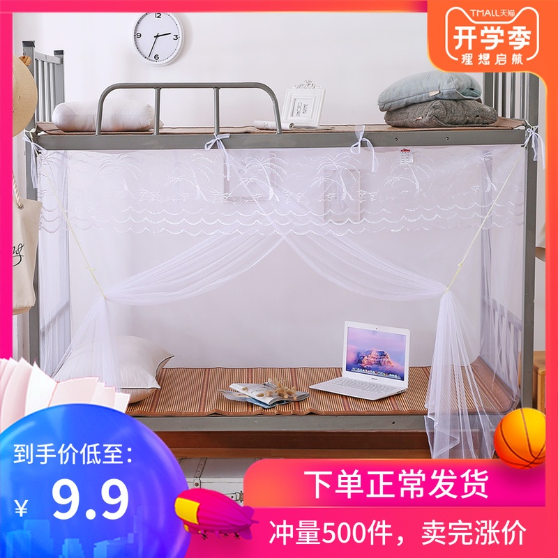 Mosquito net student dormitory uses 0.9m single bed, 1.2m upper bed, 1.5m lower bed, 1.5m double 1.8m domestic bed