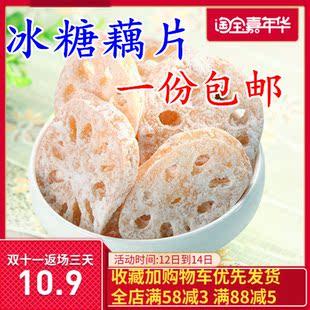 冰糖莲藕片蜜饯零食小吃 休闲食品 手工潮汕特产果干果脯500g包邮