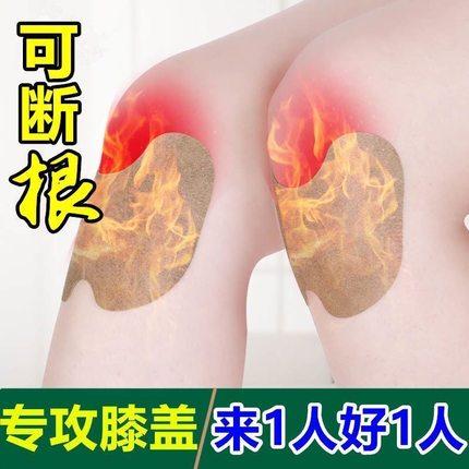 膝盖贴膝关节积液积水疼痛滑膜专用净消膏艾叶热敷护膝关节贴发热