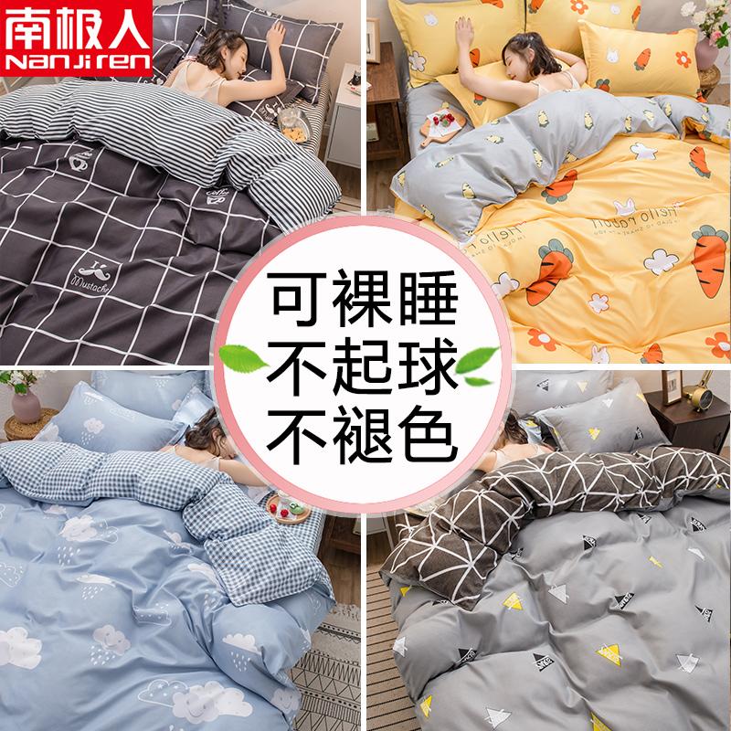 南极人四件套学生宿舍被套网红款床单被子三件套床笠床上用品四