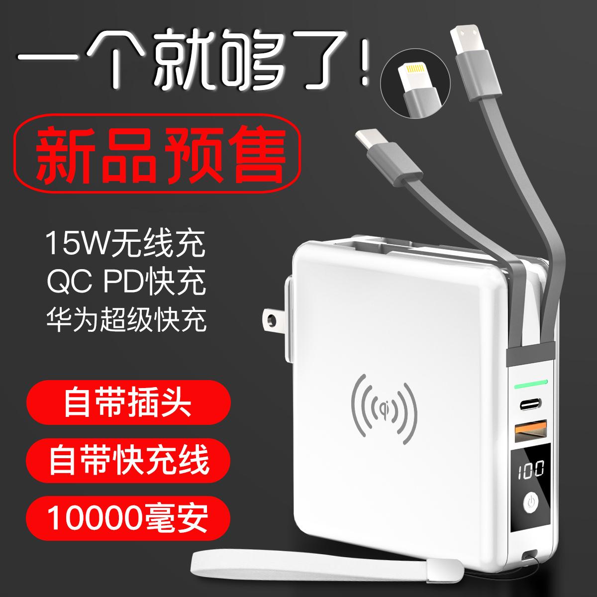 自带线插头无线充电宝器10000毫安