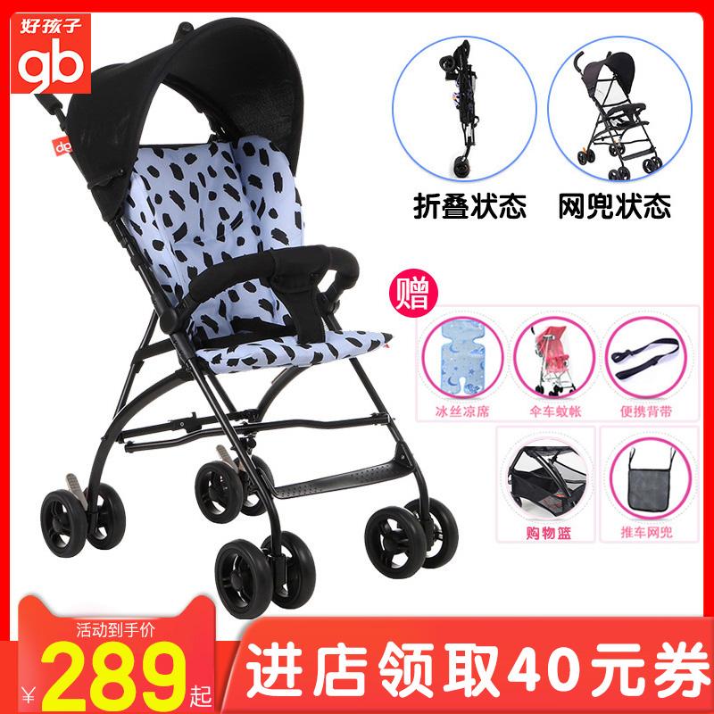 好孩子超轻便婴儿推车便携宝宝伞车可折叠避震冬夏两用儿童手推车