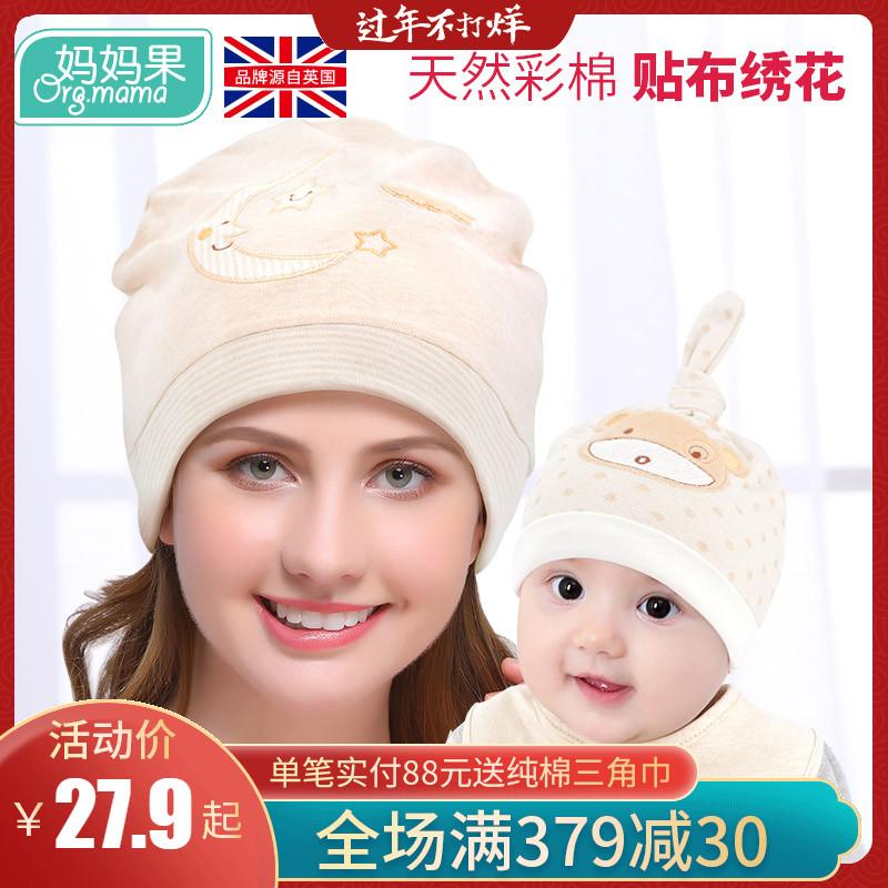 亲子产后纯棉春季可爱时尚坐月子帽