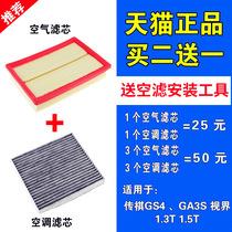 适用广汽传奇传祺GS4空气空调滤芯GA3视界GS3空滤GS5原厂原装升级