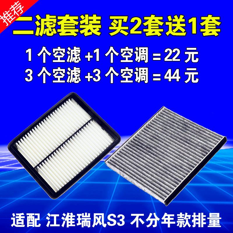 适配 江淮 瑞风S3空气滤芯 一代二代三代 空滤清器空调格汽车专用
