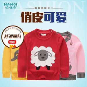 哈咪奇女童毛衣宝宝针织衫男童小儿童韩版秋装婴儿套头打底春秋季