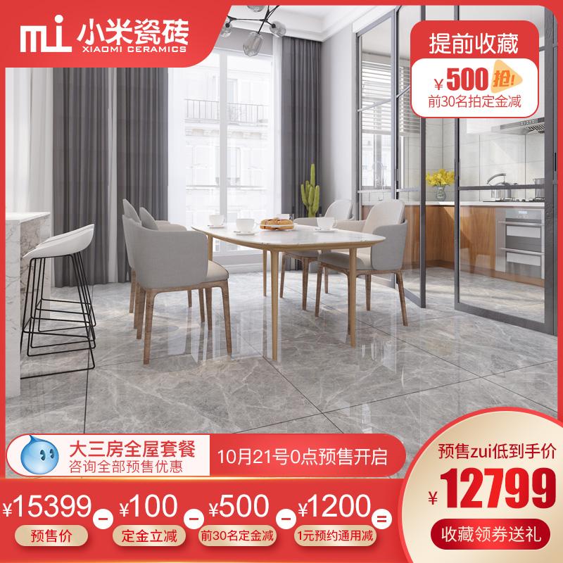活动 现代简约大三房全屋套餐通体大理石瓷砖地砖客厅厨卫墙砖