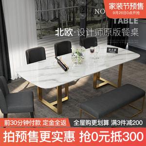 北欧大理石餐桌椅组合现代简约家用小户型桌子设计师餐桌轻奢饭桌