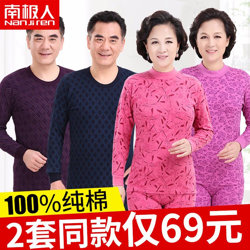 南极人中老年男士纯棉大码棉毛衫10月13日最新优惠