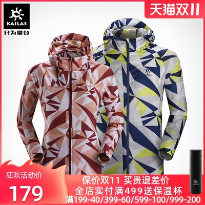 Kaile stone outdoor travel sports sunscreen clothes for men and women ultra-thin breathable printed skin windbreaker jacket spring and summer