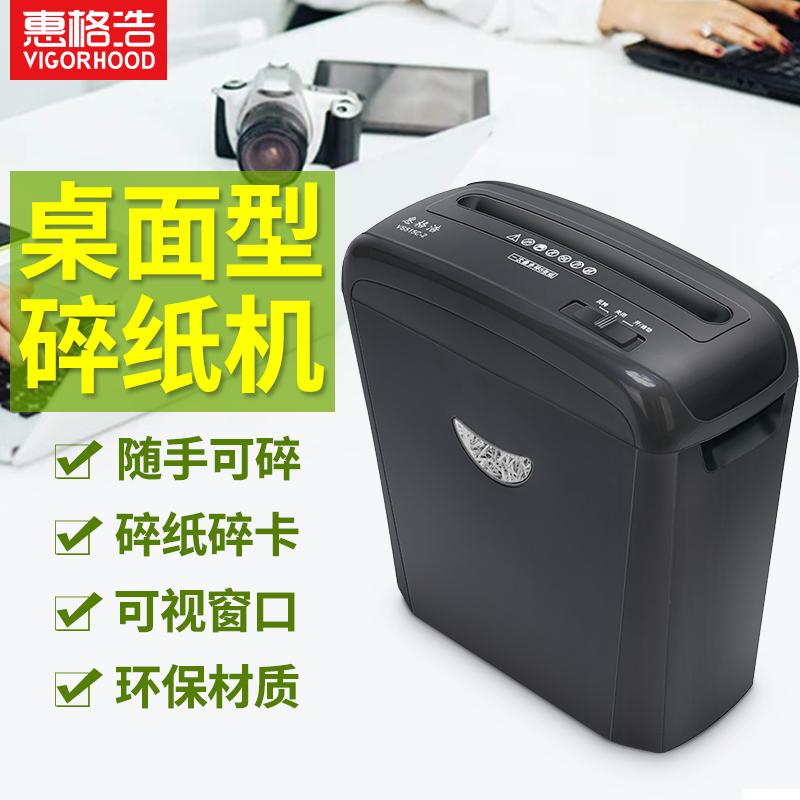惠格浩VS515C-2桌面型碎纸机碎卡机办公文件电动迷你碎纸机小型家用纸张粉碎机商用偏平设计不占地