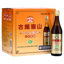 12瓶 整箱装 古越龙山黄酒绍兴花雕酒料酒三年陈酿3年老酒600ml