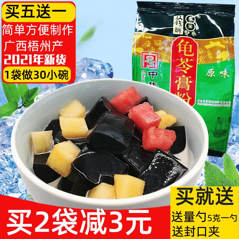 【包邮 】正宗广西梧州双钱牌龟苓膏粉原味300g批发新旧2种包装