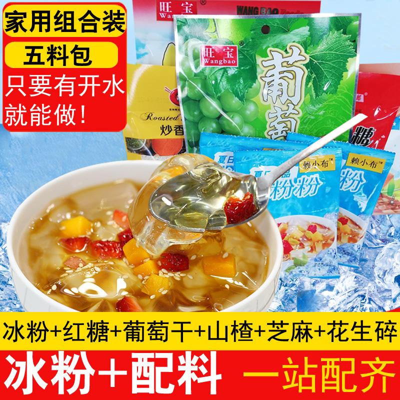 10-23新券【冰粉5袋+冰粉配料5袋套餐】白凉粉