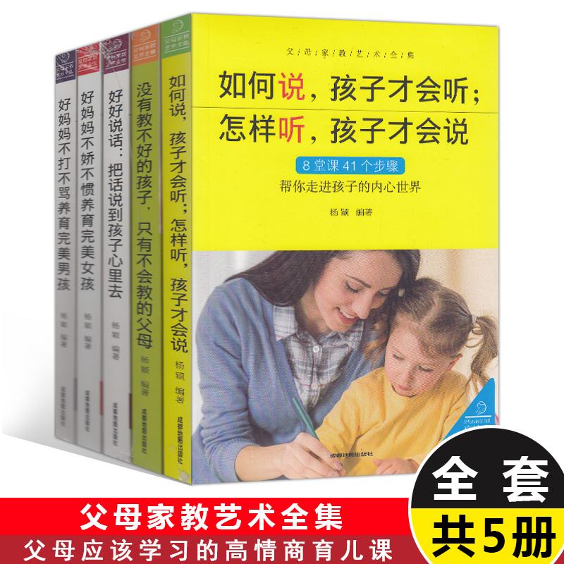 父母家教艺术全集(全5册) 没有教不好的孩子只有不会教的父母如何说孩子才会听把话说到孩子心里去 父母应该学习的高情商育儿课